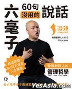 Liu Hao Zi60 Ju Mei Yong De Shuo Hua—— Wei La Chuang Ban Ren De Guan Li Zhe Xue