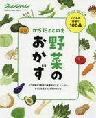 karada totonoe yasai no okazu orenji pe ji butsukusu ORANGE PAGE BOOKS asu o tsukuru mainichi gohan 1