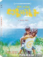 太陽的孩子 (2015) (DVD) (雙碟精裝版) (台湾版)