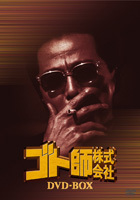 Gotoshi Kabushiki Gaisha DVD Box (DVD) (Japan Version)