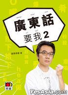 Guang Dong Hua Yao Wo2