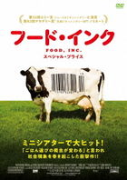 Food Inc. (DVD) (Japan Version)