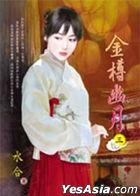 Jin Zun You Yue ( San )