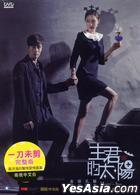 The Master's Sun (DVD) (End) (Multi-audio) (SBS TV Drama) (Taiwan Version)