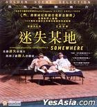 Somewhere (2010) (VCD) (Hong Kong Version)