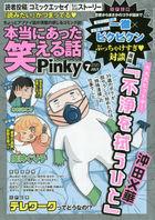 Hontou ni Atta Waraeru Hanashi Pinky 08209-07 2020