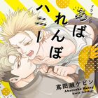 Drama CD Abarenbo Honey  (Normal Edition) (Japan Version)
