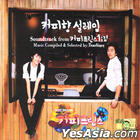 Soundtrack From The 1st Shop Of Coffee Prince (MBC Drama)(2CD)