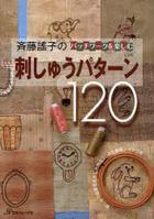Saito Yoko's 120 Stitch Patterns for Patchwork