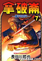 Na Po Lun - Shi Zi De Shi Dai (Vol.7)