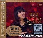 Jiu Hong Se De Xin (HQCD) (Limited Edition)