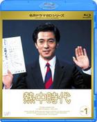 Necchu Jidai (Blu-ray) (Vol.1) (Japan Version)