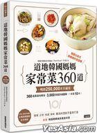 Dao Di Han Guo Ma Ma Jia Chang Cai360 Dao [ Chang Xiao25 Wan Ben Zhen Cang Ban ]