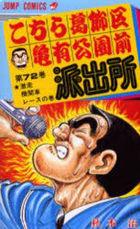 kochira katsushikaku kameari kouemmae hashiyutsujiyo 72 72 jiyampu komitsukusu gekisou kikanshiya re su no maki