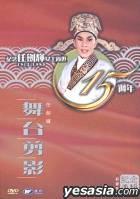 Yam Kim Fai Wu Tai Jian Ying