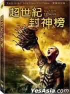 Clash Of The Titans (DVD) (2-Disc Special Edition) (Taiwan Version)