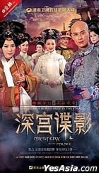 Mystery In The Palace (DVD) (End) (China Version)