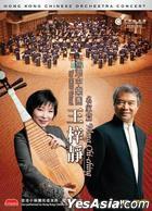 The HKCO Virtuosi - Wong Chi-Ching (DVD)