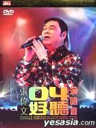 張偉文04好聽演唱會卡拉OK (DVD)