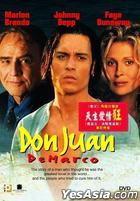 Don Juan DeMarco (1994) (DVD) (Hong Kong Version)