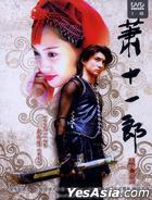 Xiao Shi Yi Lang (DVD) (Ep.1-40) (End) (Taiwan Version)