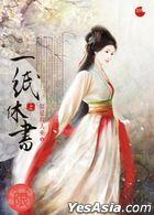 Yi Zhi Xiu Shu  Shang