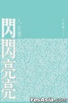 Ren Sheng Yao Shan Shan Liang Liang
