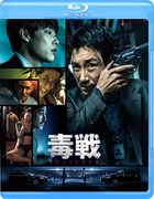 毒戦 BELIEVER (Blu-ray) (廉価版)