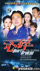 Heart Broken (Ep.1-24) (End) (China  Version)
