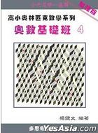 Basic Mathematics Olympiad 4 (Enhanced Edition)