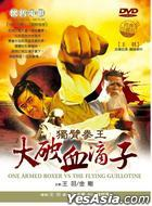 One Armed Boxer Vs The Flying Guillotine (DVD) (Taiwan Version)