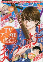 Monthly Shonen Magazine 04777-09 2020