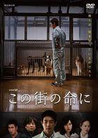 Drama Kono Machi no Inochi ni (DVD) (Japan Version)