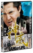 Kamui Gang Of Life (Part 2) (DVD) (日本版)