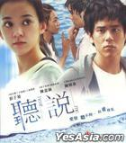 聽說 (VCD) (中英文字幕) (香港版)