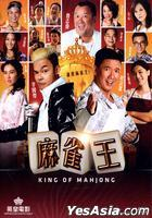 King Of Mahjong (2015) (DVD) (Hong Kong Version)