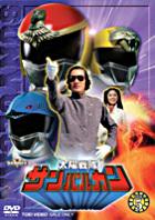 Taiyosentai Sunvulcan (DVD) (Vol.5) (End) (Japan Version)