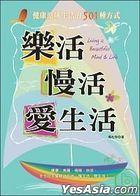 Le Huo . Man Huo . Ai Sheng Huo -  Jian Kang Yuan Wei Sheng Huo De501 Zhong Fang Shi