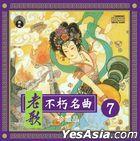 Lao Ge Bu Xiu Ming Qu Zhen Cang Pin 7 (Reissue Version)