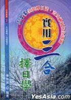 Shi Yong San He Ze Ri Xue