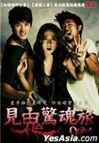 Tamper Eye (DVD) (Taiwan Version)