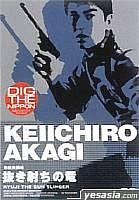 Kenjyuu Buraichou - Nukiuchi no Ryu (DVD) (Japan Version)