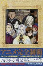 The Heroic Legend of Arslan Official Anime Guide: THE ANIMATION WORKS OF ARSLAN