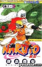Naruto (Vol.11)