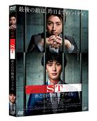 ST MPD Scientific Investigation Squad The Movie (DVD) (Japan Version)