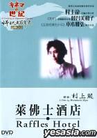 日本映画百年史:莱佛士酒店(香港版)