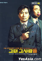 The President's Last Bang (DVD) (Single Disc) (Korea Version)