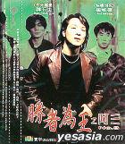 No.3 (1997) (VCD) (Hong Kong Version)
