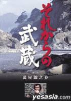 Sorekara no Musashi Vol.2 (Japan Version)