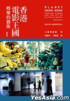 香港電影王國—娛樂的藝術(增訂版)